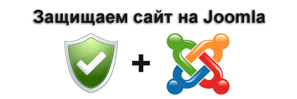 Защищаем сайт на Joomla - основы безопасности