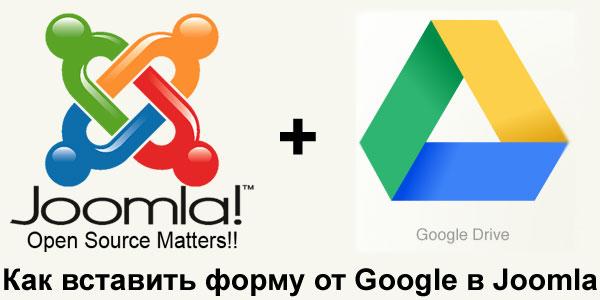 Как вставить форму от Google в Joomla