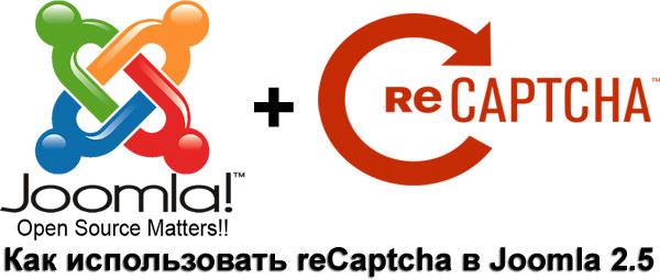 Как использовать reCaptcha в Joomla 2.5
