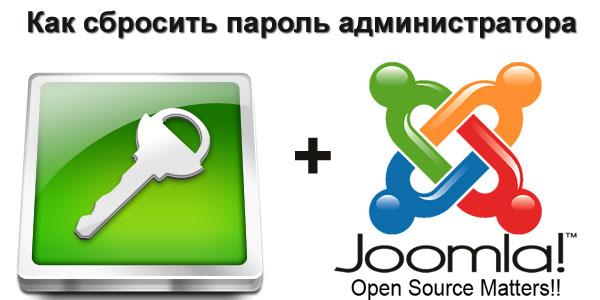 Как сбросить пароль администратора Joomla