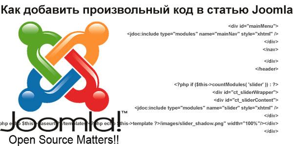 Как добавить произвольный код в статью Joomla