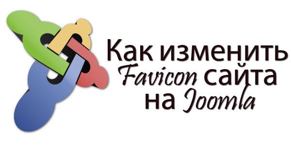 Как сделать или изменить Favicon сайта на Joomla