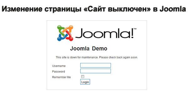 Изменение страницы «Сайт выключен» в Joomla