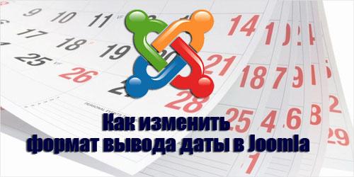 Как изменить формат вывода даты в Joomla