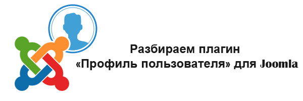 Разбираем плагин «Профиль пользователя» для Joomla