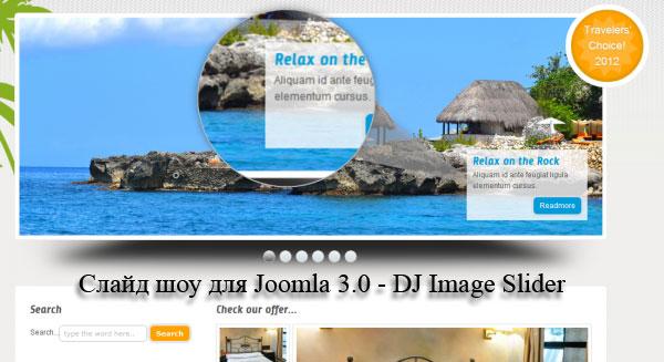 Многофункциональное слайд шоу для Joomla 3.0 - DJ Image Slider