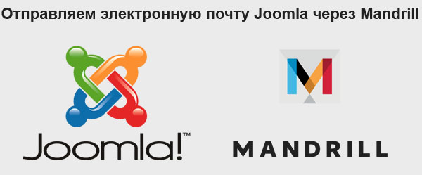 mandrill-joomla