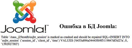 error-in-bd-joomla