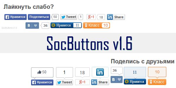 кнопки  соц сетей socbuttons-v16