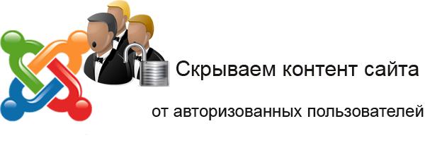 Скрываем контент сайта на Joomla от авторизованных пользователей