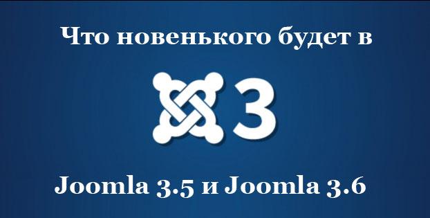 Что новенького будет в Joomla 3.5 и Joomla 3.6
