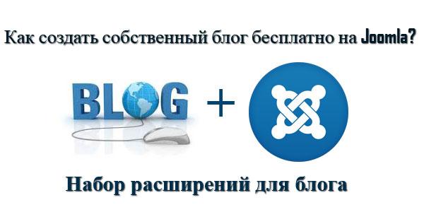 Как создать собственный блог бесплатно на Joomla? Набор расширений для блога