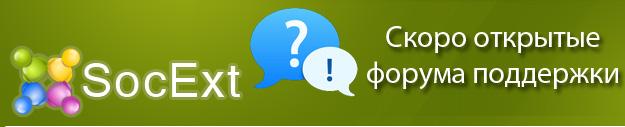 Форум поддержки пользователей расширений от SocExt