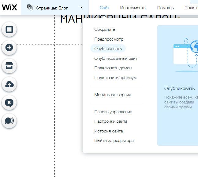 Размещаем созданный сайт на wix.com в интернете