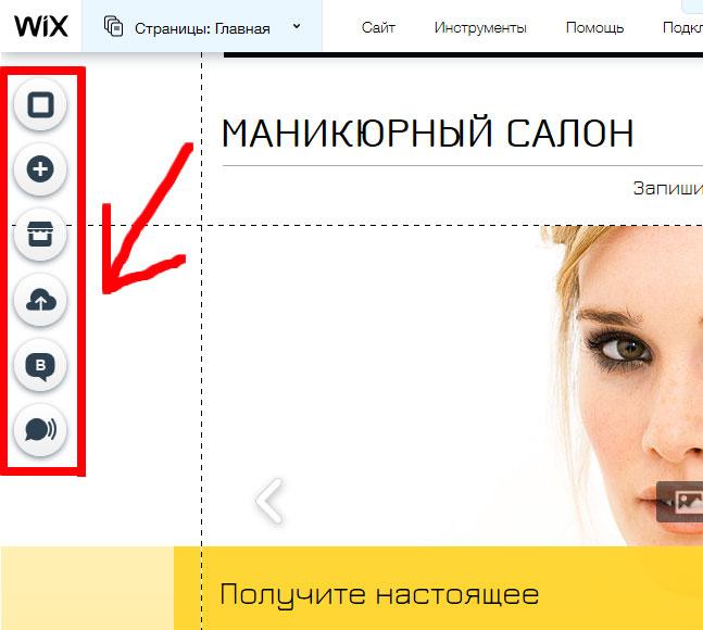 Панель редактирования страниц в редакторе сайтов wix.com