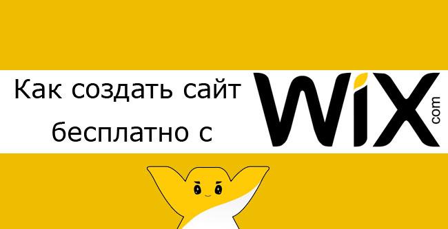 Раз, два и сайт готов или как создать сайт бесплатно с wix.com