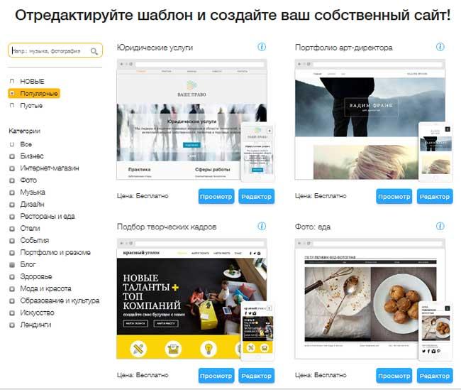 Выбор тематики и шаблона для создаваемого сайта на wix.com