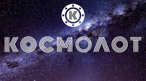 Вход и регистрация в казино Космолот на kosmolot-casino.net | Nauca